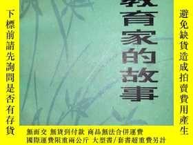二手書博民逛書店罕見中國教育家的故事Y23435 人民教育出版社 出版1987