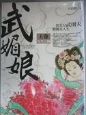 【書寶二手書T6/一般小說_GTF】武媚娘(上):女皇之路_王者覺仁