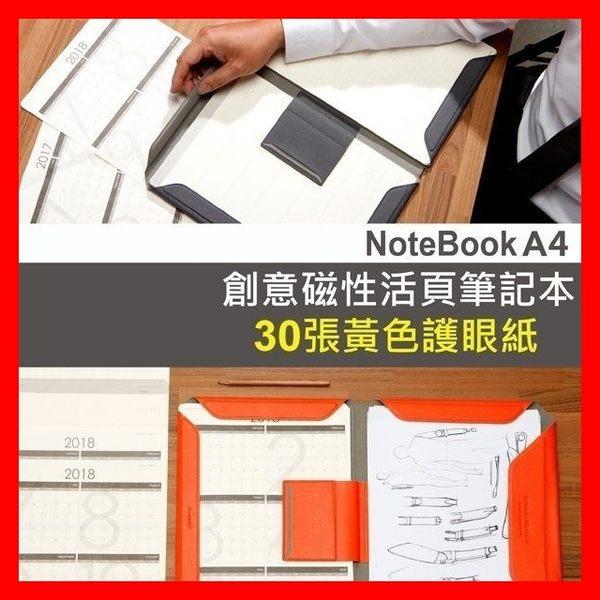 【 現貨 】荷蘭創意磁性活頁筆記本A4 NoteBook Modular 筆記本 磁性筆記本 百搭筆記本
