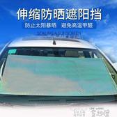 汽車遮陽擋 小車遮陽板汽車遮陽簾車窗簾車內遮陽擋自動伸縮防曬隔熱汽車用品 童趣屋