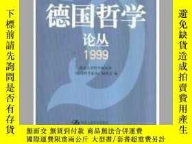 二手書博民逛書店罕見德國哲學論叢1999Y16990 湖北大學哲學研究所 德國哲