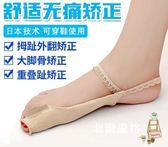 分趾器大拇指外翻矯正器可穿鞋成人日夜用腳趾頭大腳骨拇外翻矯正器全館滿千88折