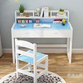 實木兒童學習桌可升降小學生寫字桌書桌書架組合家用課桌椅套裝wy