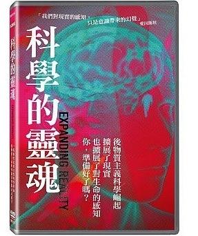 科學的靈魂 DVD 免運 (購潮8)