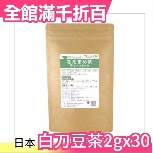 日本 香川県産 白刀豆茶 茶包 2gx40包 小朋友也可喝 飲茶首選 送禮自用【小福部屋】