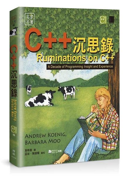 (二手書)C++沉思錄(Ruminations on C++:A Decade of Program