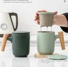 茶水分離泡茶杯子陶瓷磨砂家用辦公室木柄馬克杯帶蓋過濾個人定制 小時光生活館