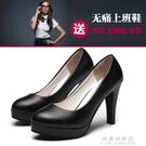 工作鞋女職業OL高跟皮鞋黑色正裝禮儀空姐圓頭防滑單鞋 果果輕時尚