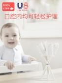 babycare嬰兒口腔清潔器新生兒乳牙軟毛牙刷幼兒寶寶洗舌苔紗布 瑪麗蘇