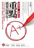 (二手書)重點就要這樣記!日本東大名師公開二十年經驗法則,教你快速記錄、邏輯統..