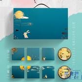 月餅盒包裝盒4格中秋月餅茶葉禮盒裝空盒月餅禮盒包裝手提【英賽德3C數碼館】