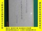 二手書博民逛書店日文書罕見生涯 中國 硬精裝Y15969 出版1983