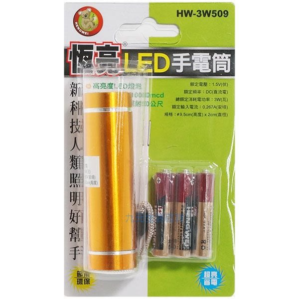 【九元生活百貨】HW-3W509恆亮LED手電筒 LED照明