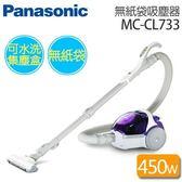 Panasonic 國際【 MC-CL733 】無袋式HEPA級吸塵器