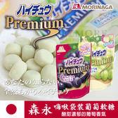 日本 森永 嗨啾袋裝葡萄軟糖 35g 白葡萄 紅葡萄 葡萄軟糖 嗨啾