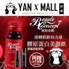 贈-UNT唇膏『15瓶入』【妍選】Beaute Concept 逆時奇肌 膠原蛋白飲 - 美顏飲 (50ml/瓶)