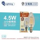 舞光 LED 4.5W 3000K E14 黃光 全電壓 尖清 仿鎢絲 燈絲蠟燭燈 _ WF520259