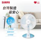 SAMPO聲寶 12吋機械式桌扇 SK-FD12