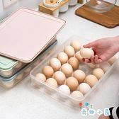 居家疊加帶蓋收納盒冰箱食物保鮮盒雞蛋格蛋托雞蛋盒【奇趣小屋】