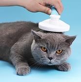 寵物梳毛器 貓梳子狗毛梳子專用梳毛器狗毛刷寵物梳去浮毛貓毛清理器【快速出貨八折搶購】