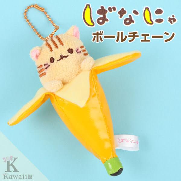 Hamee 日本 Q-LiA 香蕉貓 新款 玩偶 娃娃 珠鍊小吊飾 (虎斑香蕉貓) 635-160147