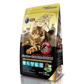 【寵物王國】驕傲貓-無穀火雞肉低敏化毛配方3磅(1.36kg)