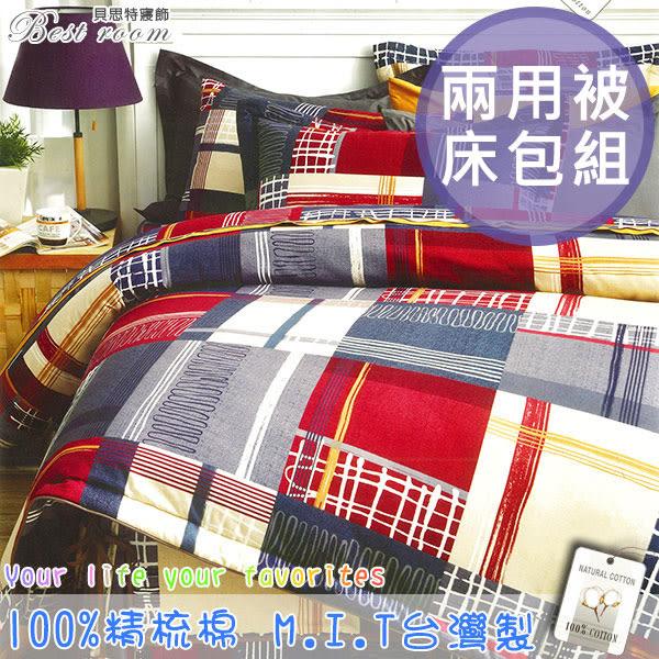 鋪棉床包 100%精梳棉 全舖棉床包兩用被四件組 雙人5*6.2尺 Best寢飾 D16003