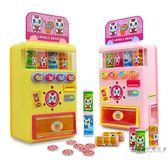 (好康免運)過家家玩具 電動兒童過家家自動售貨機糖果飲料販賣機玩具 女孩3-5-6周歲xw
