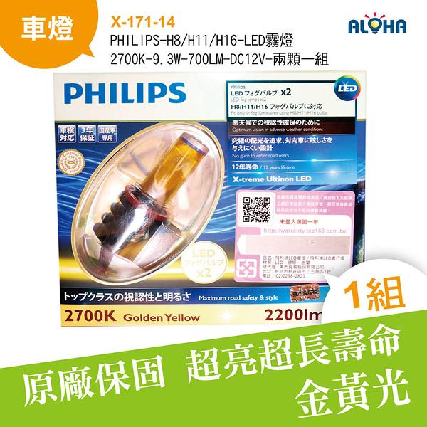 LED汽車改裝 PHILIPS-H8/H11/H16-LED霧燈-2700K-9.3W-700LM-DC12V-兩顆一組 (X-171-14)
