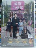 挖寶二手片-J14-070-正版DVD*韓片【偷狗小頑家】-金惠子*李來*崔民秀