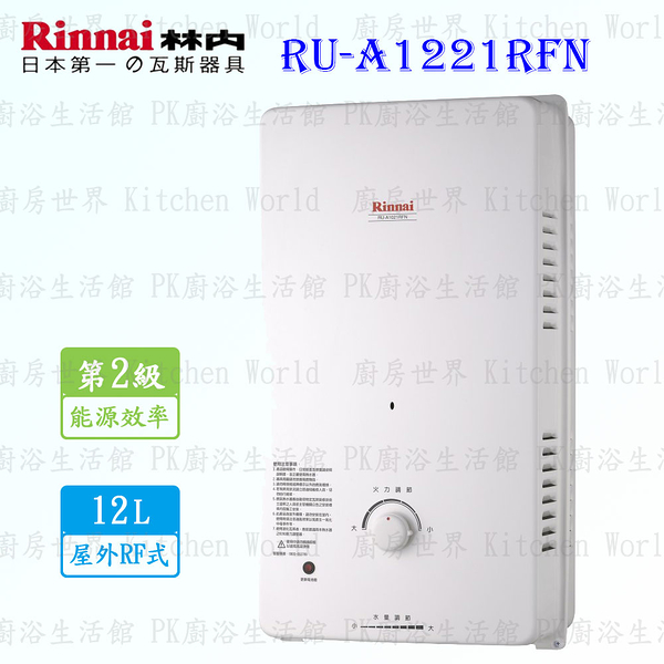 【PK廚浴生活館】 高雄 林內牌 熱水器 RU-A1221RFN RUA1221RFN 12L 屋外一般型 熱水器 RUA1221