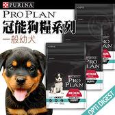 【培菓平價寵物網】  冠能 Pro Plan》一般幼犬羊肉敏感消化道保健配方-2.5kg