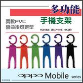 ◆多功能手機支架/卡通人形手機支架/OPPO Find 7/Find 7a/Yoyo R2001/F1 A35