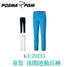 POSMA PGM 童裝 長褲 休閒 素色 鬆緊帶 柔軟 舒適 藍 KUZ035BLU
