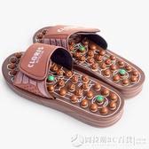 父親節禮物三代新款按摩鞋足底穴位玉石保健鞋按摩拖鞋男女足療鞋  圖拉斯3C百貨