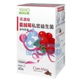 悠活原力 高濃縮蔓越莓私密益生菌植物膠囊 60粒/瓶◆德瑞健康家◆