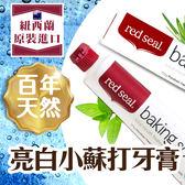 【Red Seal 紐西蘭原裝】百年天然亮白小蘇打牙膏2入+兒童牙膏2入
