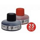 英士ACE 墨毛筆系列補充液 / 罐