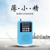 北極針英語四級聽力收音機便攜式迷你調頻FM大學生四六級考試專用 歐韓時代