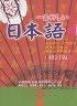 7+【二手書R2YB】b 2008年二版《一番新しい日本語I(無光碟)》救國團社