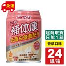 三多 SENTOSA 補體康 低蛋白營養配方 240ml 24罐/箱 (未洗腎適用 奶素) 專品藥局【2000251】