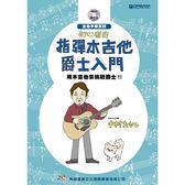 小叮噹的店- 吉他教材 581717  初心者的指彈木吉他爵士入門(附CD)