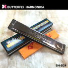 【非凡樂器】『Butterfly』 蝴蝶牌24孔複音口琴SH-B24/全新改良的新蝴蝶口琴