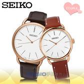 SEIKO 精工 手錶專賣店 國隆 SUR234P1+SUR238P1 石英情人對錶 皮革錶帶 銀白 防水50米 全新品