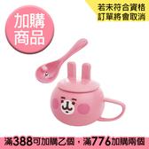 (預)卡娜赫拉的小動物暖暖杯-粉紅兔兔-2019【康是美】