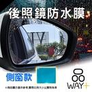 「指定超商299免運」後照鏡防水膜 防水膜 車窗通用防水膜 防霧膜 後視鏡(側窗款)【G0074-F】
