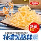 特濃乳酪絲【經點原味】60g 美味田...