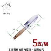 松格木柄小鏟//型號:T01B *5支/組