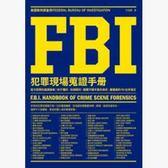 FBI犯罪現場蒐證手冊:官方認證的鑑識指南!你不懂的、你誤解的,媒體只講半套的資...