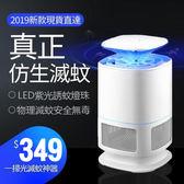 現貨捕蚊燈紅心滅蚊燈家用USB通用吸入室內一掃光滅蚊神器無毒無味吸入型捕蚊燈 3色可選
